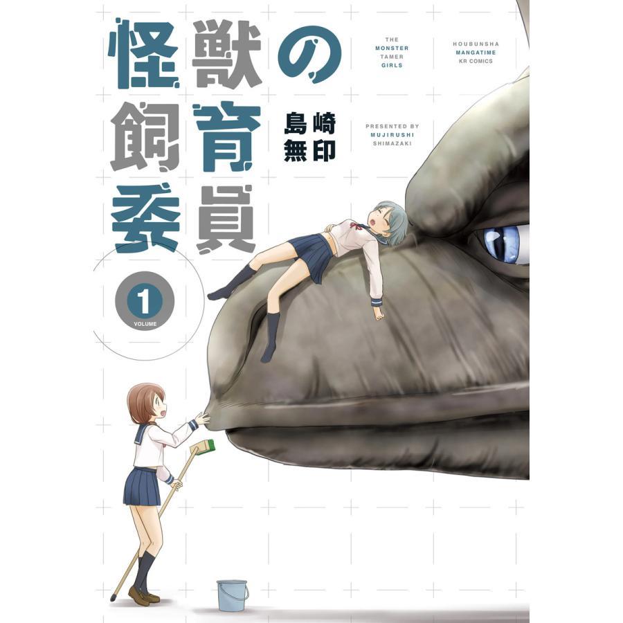 怪獣の飼育委員 (1) 電子書籍版 / 島崎無印|ebookjapan