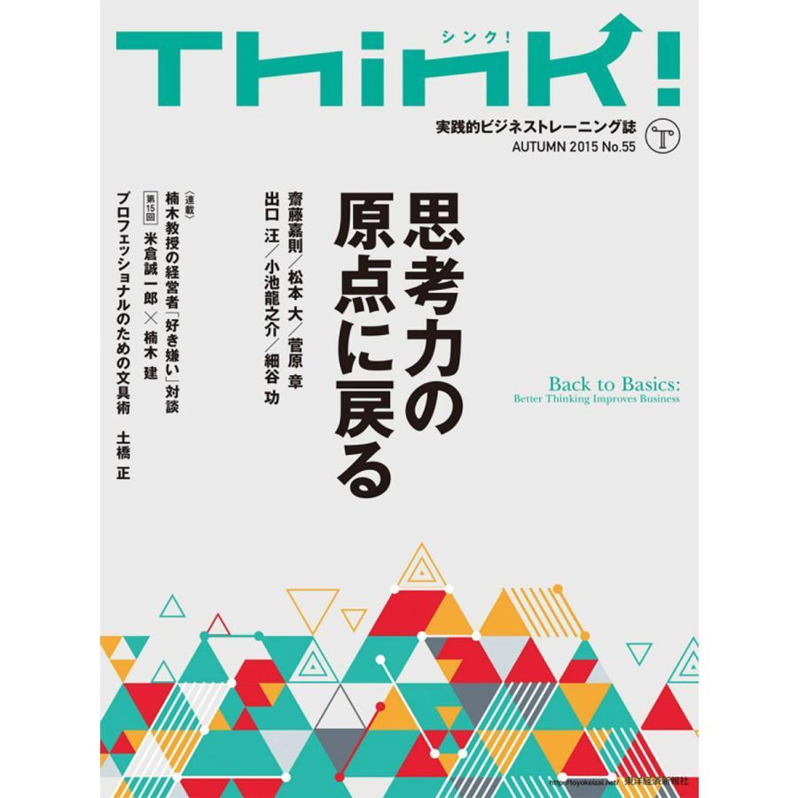 【初回50%OFFクーポン】Think! AUTUMN 2015 電子書籍版 / Think!編集部|ebookjapan