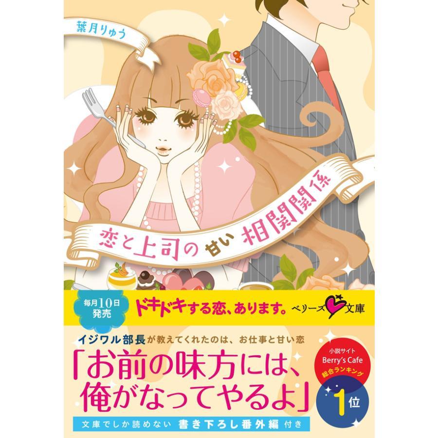 【初回50%OFFクーポン】恋と上司の甘い相関関係 電子書籍版 / 葉月りゅう ebookjapan