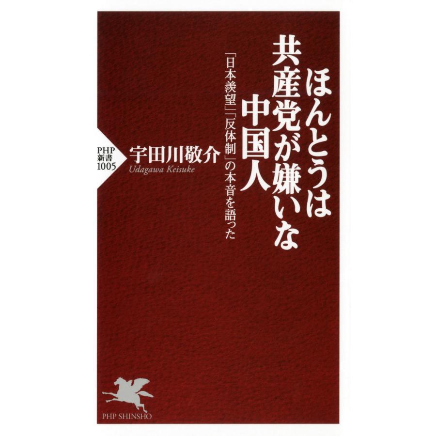 ほんとうは共産党が嫌いな中国人 「日本羨望」「反体制」の本音を語った 電子書籍版 / 著:宇田川敬介|ebookjapan
