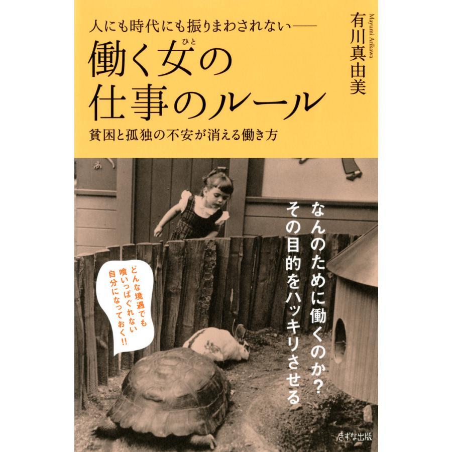 人にも時代にも振りまわされない 働く女(ひと)の仕事のルール(きずな出版) 貧困と孤独の不安が消える働き方 電子書籍版 / 著:有川真由美|ebookjapan