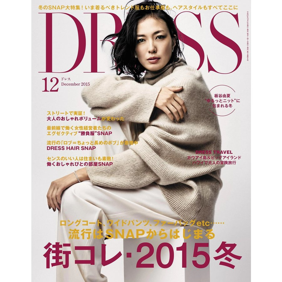 DRESS 2015年12月号 電子書籍版 / DRESS編集部|ebookjapan
