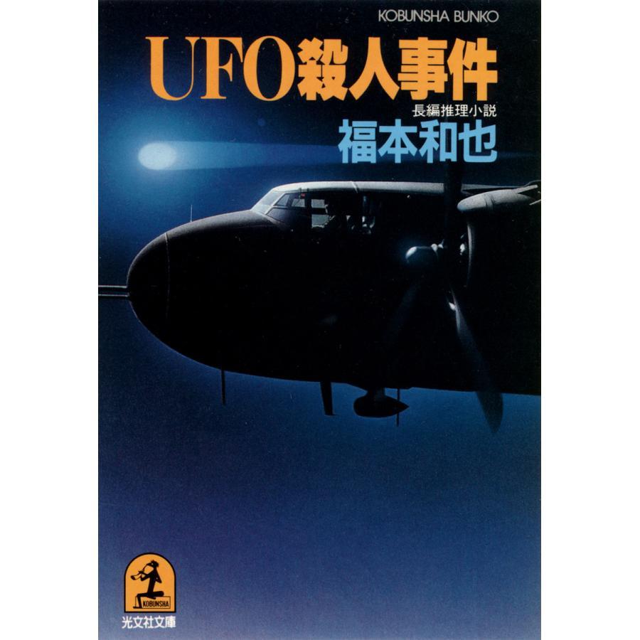 【初回50%OFFクーポン】UFO殺人事件 電子書籍版 / 福本和也|ebookjapan