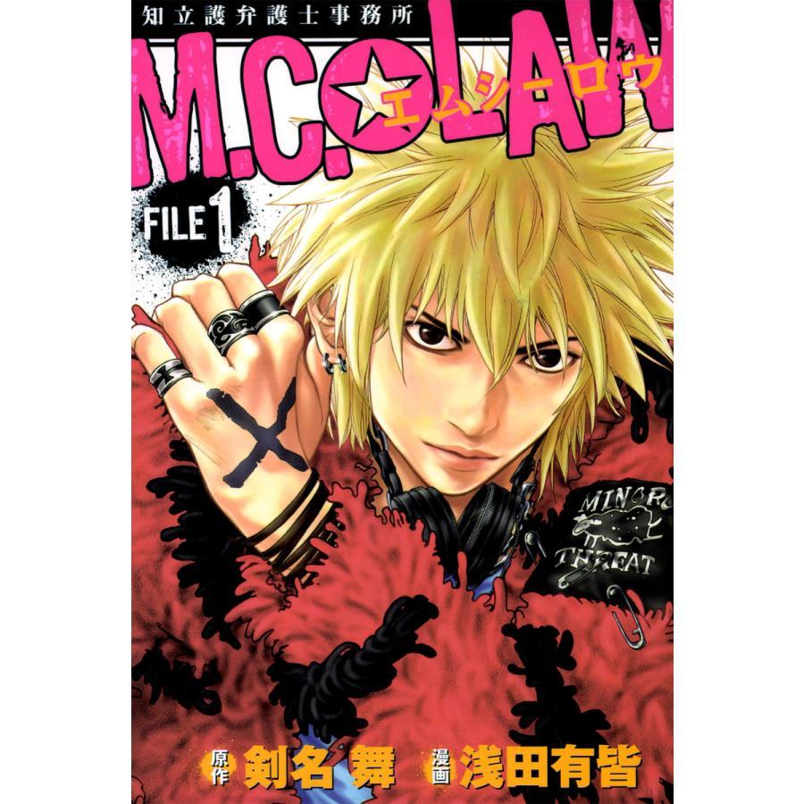 MC☆LAW 1巻 電子書籍版 / 原作:剣名舞 漫画:浅田有皆|ebookjapan