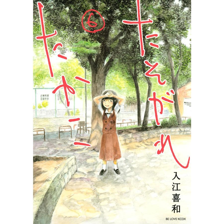 【初回50%OFFクーポン】たそがれたかこ (6) 電子書籍版 / 入江喜和|ebookjapan