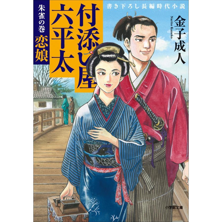 付添い屋・六平太 朱雀の巻 恋娘 電子書籍版 / 金子成人|ebookjapan