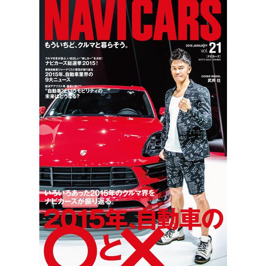NAVI CARS Vol.21 2016年1月号 電子書籍版 / NAVI CARS編集部|ebookjapan