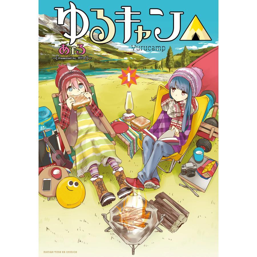 ゆるキャン△ (1) 電子書籍版 / あfろ|ebookjapan