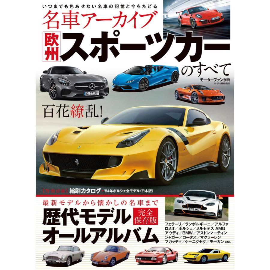 名車アーカイブ 欧州スポーツカーのすべて 電子書籍版 / 名車アーカイブ編集部 ebookjapan