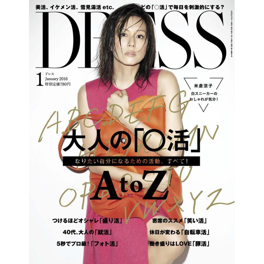 DRESS 2016年1月号 電子書籍版 / DRESS編集部|ebookjapan