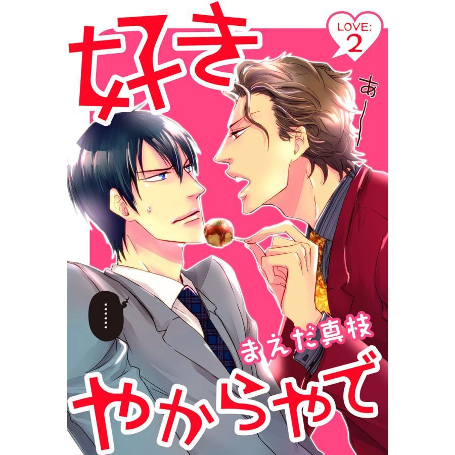 好きやからやで LOVE:2 電子書籍版 / まえだ真枝|ebookjapan