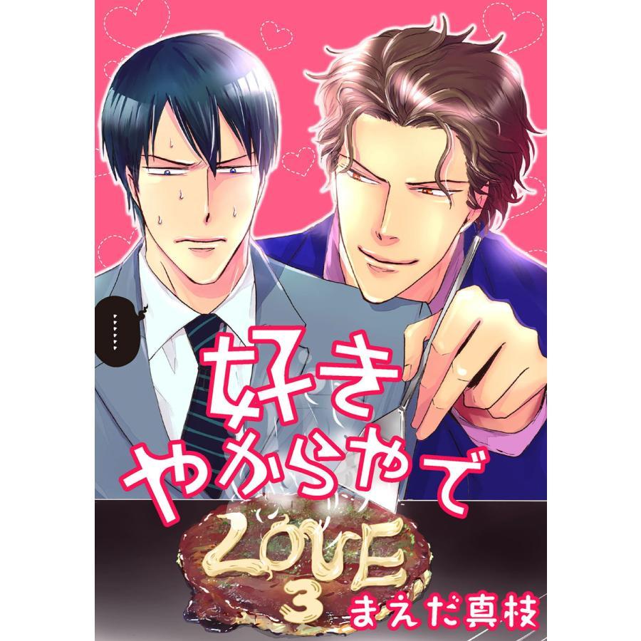 好きやからやで LOVE:3 電子書籍版 / まえだ真枝|ebookjapan