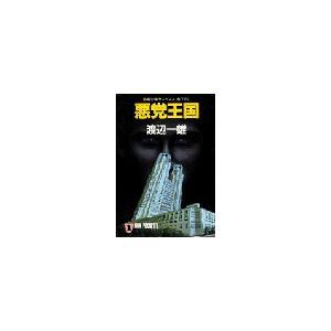 【初回50%OFFクーポン】悪党王国 電子書籍版 / 渡辺一雄|ebookjapan