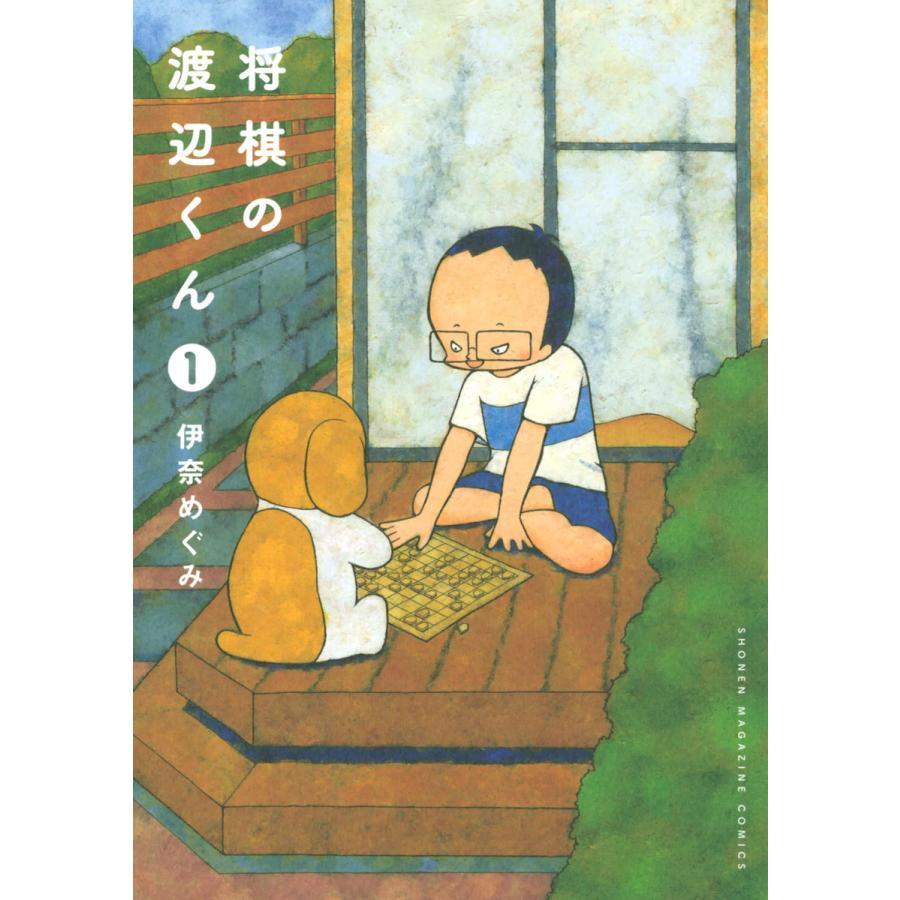将棋の渡辺くん (1) 電子書籍版 / 伊奈めぐみ|ebookjapan