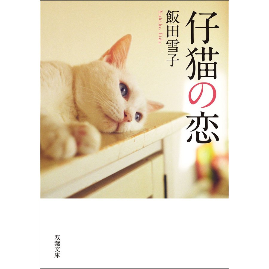 仔猫の恋 電子書籍版 / 飯田雪子|ebookjapan