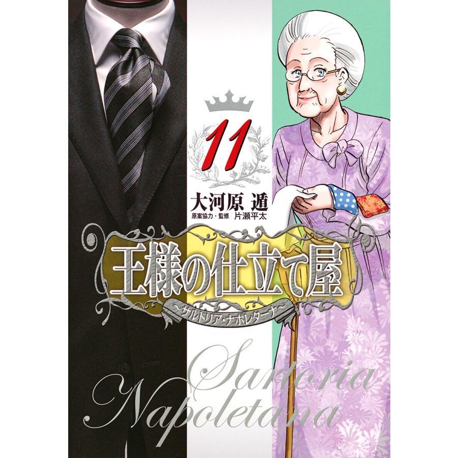 王様の仕立て屋〜サルトリア・ナポレターナ〜 (11) 電子書籍版 / 大河原遁 ebookjapan