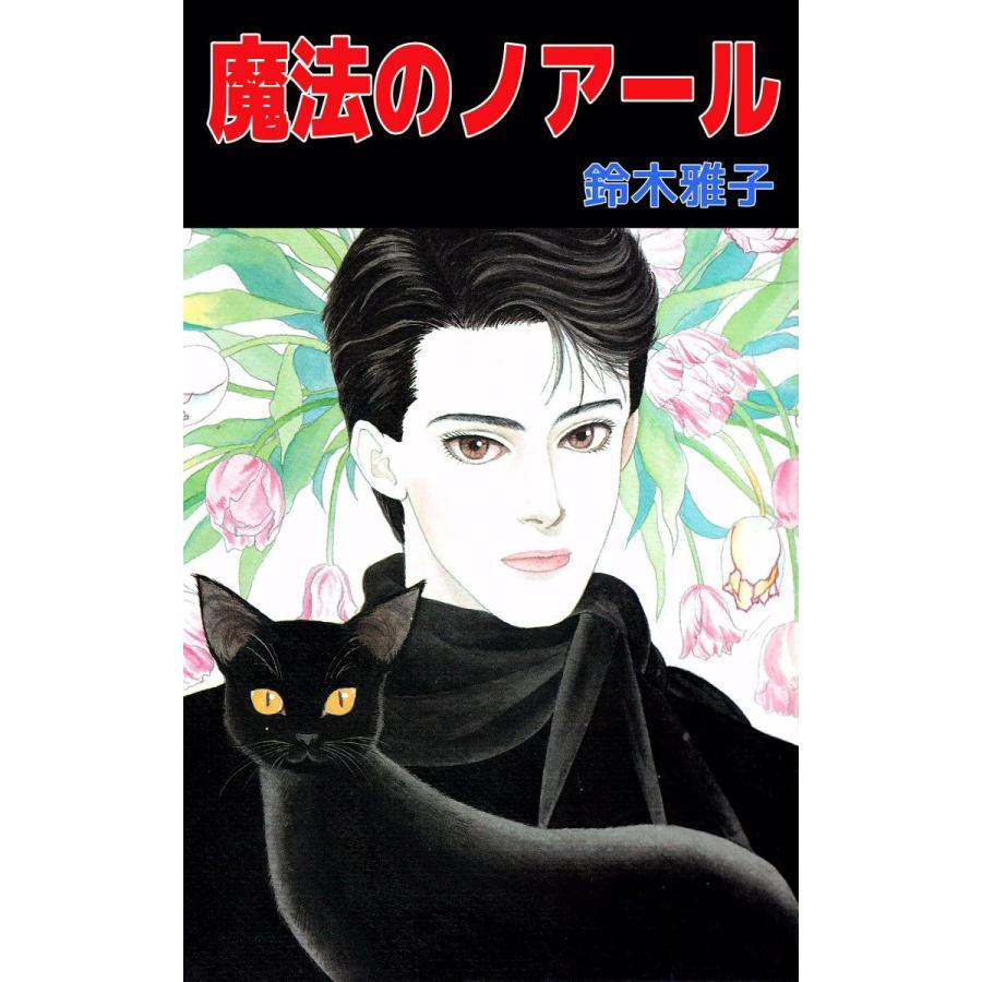 魔法のノアール 電子書籍版 / 鈴木雅子|ebookjapan