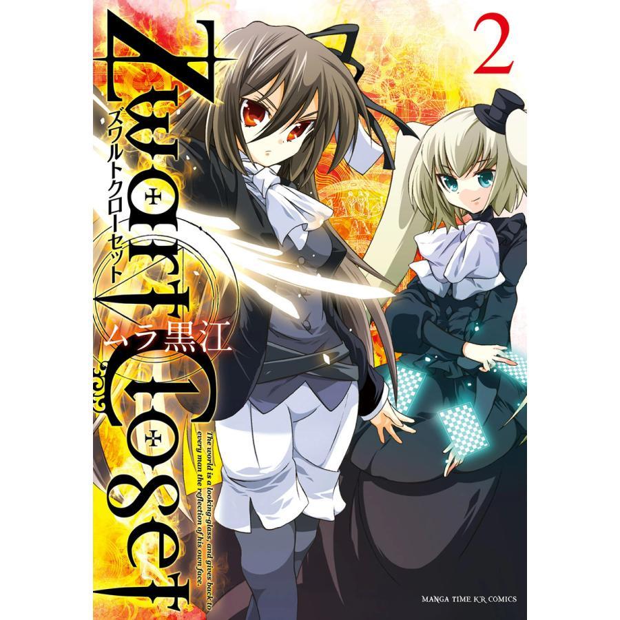 Zwart Closet (2) 電子書籍版 / ムラ黒江|ebookjapan
