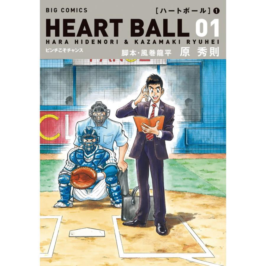 ハートボール (1) 電子書籍版 / 原秀則 脚本:風巻龍平|ebookjapan