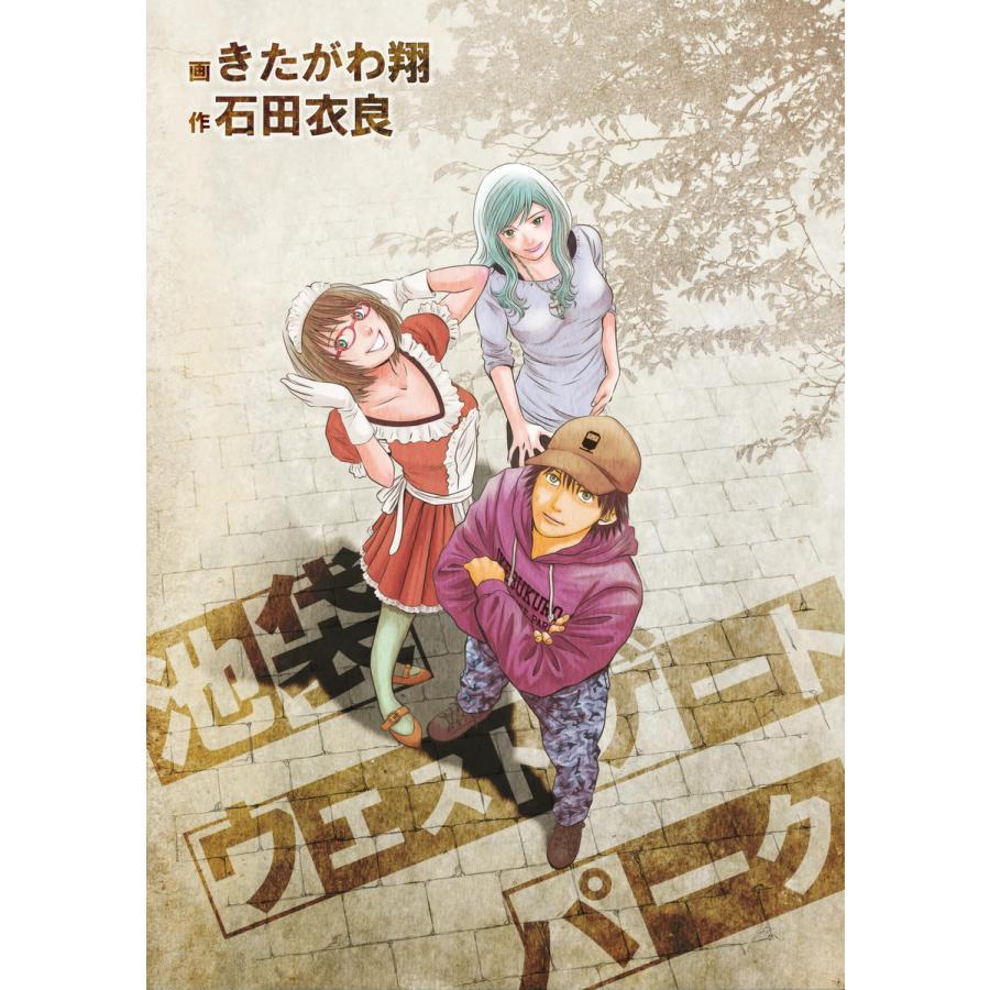 池袋ウエストゲートパーク 電子書籍版 / 画:きたがわ翔 作:石田衣良|ebookjapan