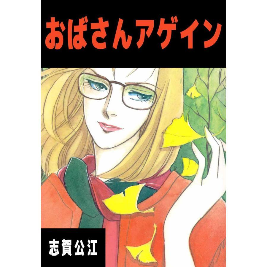 おばさんアゲイン 電子書籍版 / 志賀公江|ebookjapan