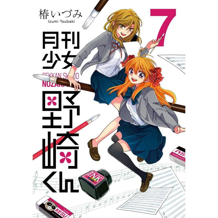 【初回50%OFFクーポン】月刊少女野崎くん (7) 電子書籍版 / 椿いづみ ebookjapan