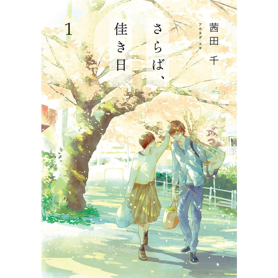 さらば、佳き日1 電子書籍版 / 著者:茜田千 ebookjapan