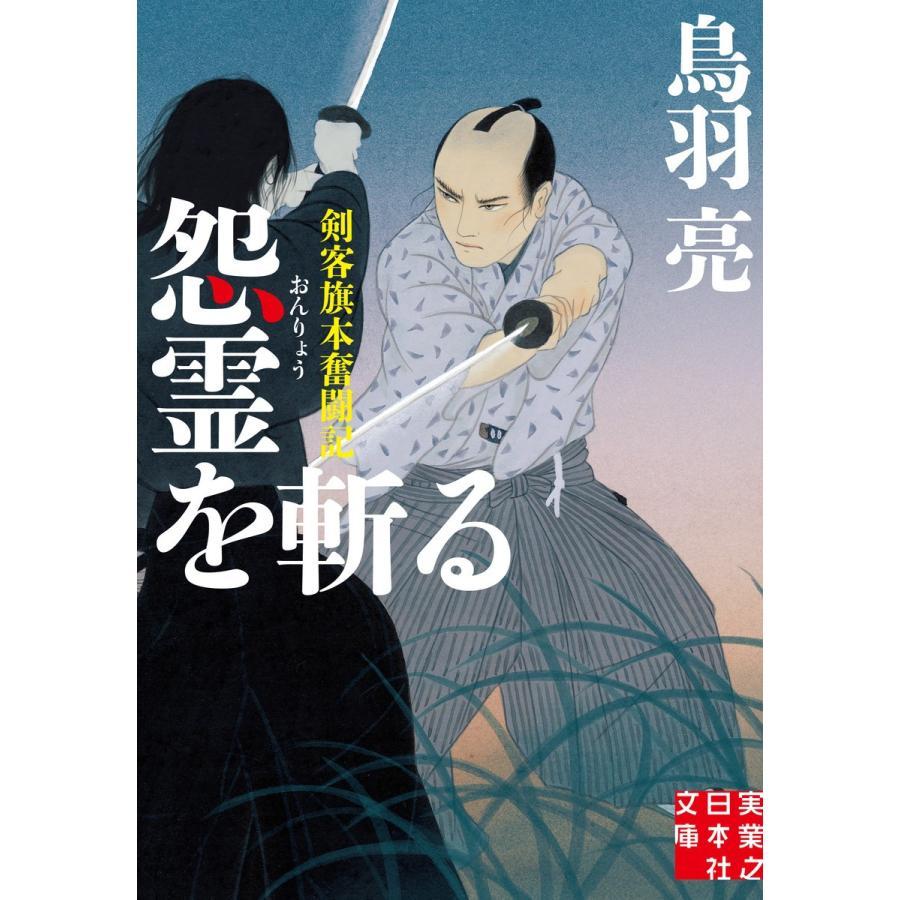 怨霊を斬る 電子書籍版 / 鳥羽亮|ebookjapan