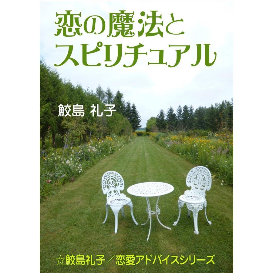 【初回50%OFFクーポン】恋の魔法とスピリチュアル 電子書籍版 / 鮫島礼子 ebookjapan