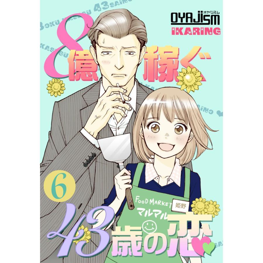 8億稼ぐ43歳の恋 (6) 電子書籍版 / IKARING|ebookjapan