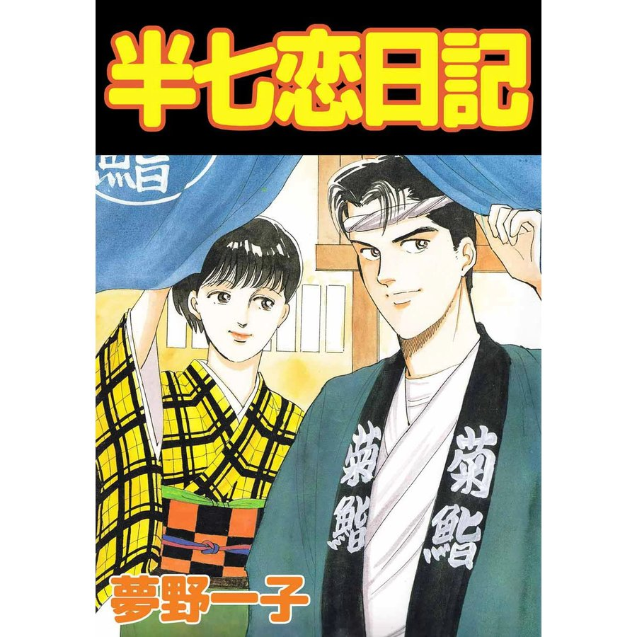 【初回50%OFFクーポン】半七恋日記 電子書籍版 / 夢野一子 ebookjapan