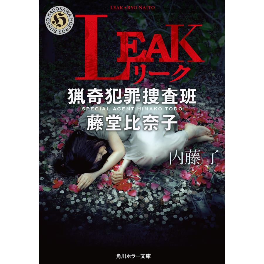 【初回50%OFFクーポン】LEAK 猟奇犯罪捜査班・藤堂比奈子 電子書籍版 / 著者:内藤了 ebookjapan