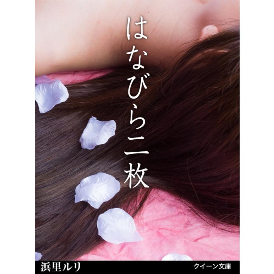 はなびら二枚 電子書籍版 / 浜里ルリ ebookjapan