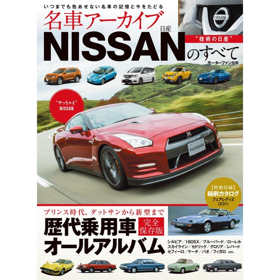 名車アーカイブ NISSANのすべて 電子書籍版 / 名車アーカイブ編集部|ebookjapan