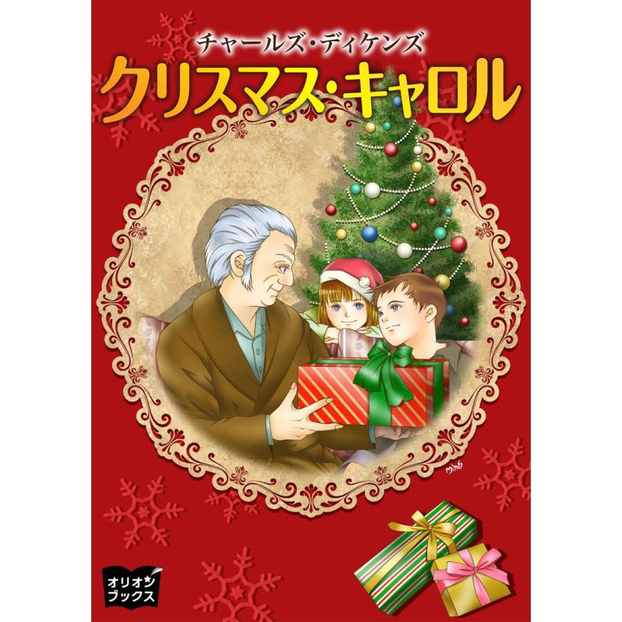 クリスマス キャロル 和訳