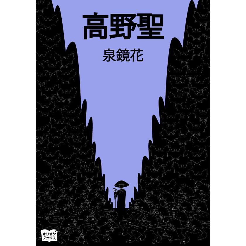 【初回50%OFFクーポン】高野聖 電子書籍版 / 著:泉鏡花 イラスト:こひやまあきひこ|ebookjapan