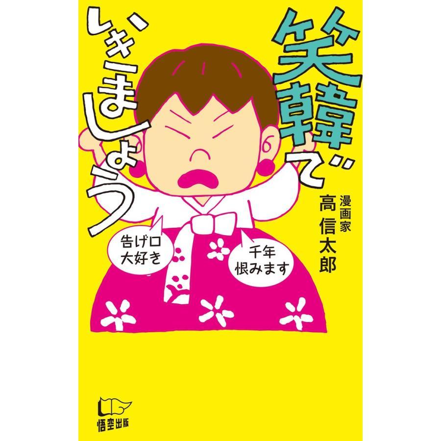 笑韓でいきましょう 電子書籍版 / 著:高信太郎|ebookjapan