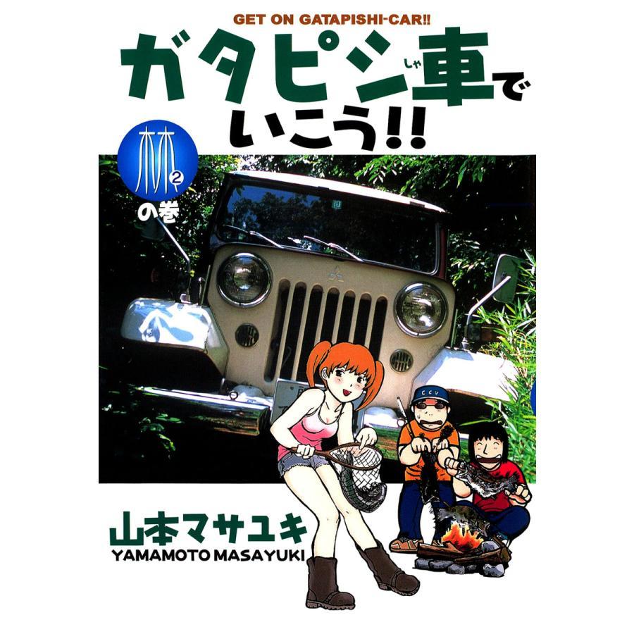 ガタピシ車でいこう!! 林の巻 電子書籍版 / 山本マサユキ ebookjapan