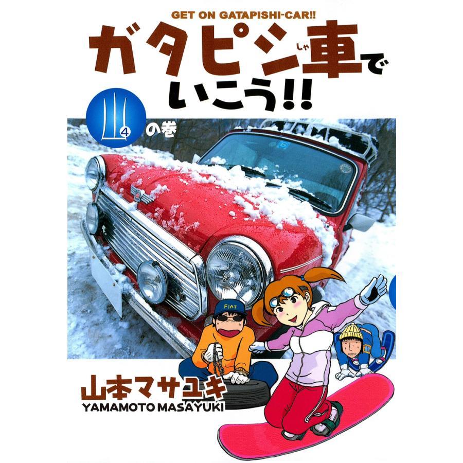 ガタピシ車でいこう!! 山の巻 電子書籍版 / 山本マサユキ ebookjapan