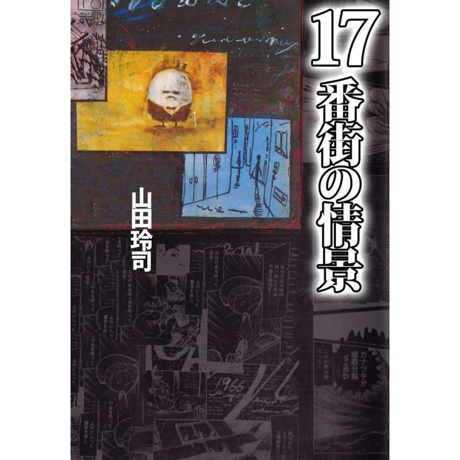 17番街の情景 電子書籍版 / 山田玲司 ebookjapan