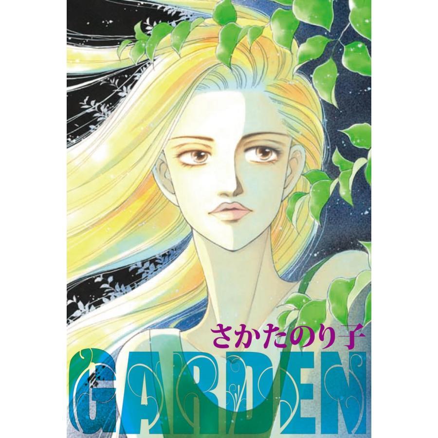 GARDEN 電子書籍版 / さかたのり子|ebookjapan