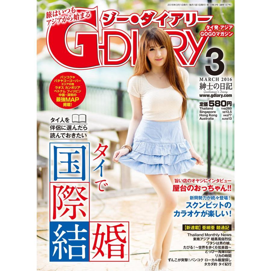 アジアGOGOマガジン G-DIARY 2016年3月号 電子書籍版 / アールコス・メディア株式会社|ebookjapan
