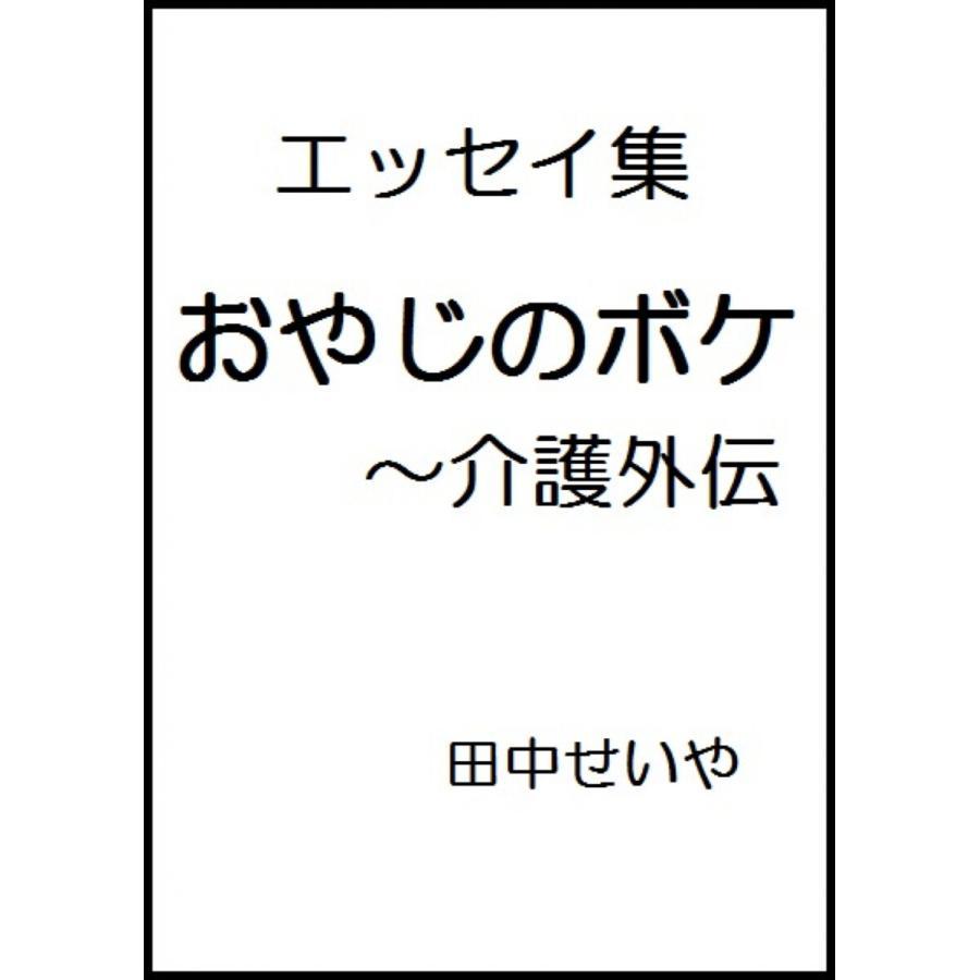 おやじのボケ〜介護外伝 電子書籍版 / 著:田中せいや ebookjapan