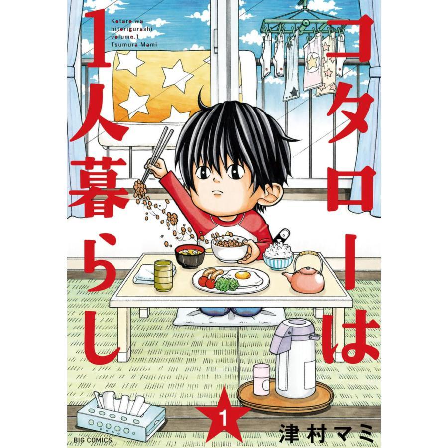コタローは1人暮らし (1) 電子書籍版 / 津村マミ|ebookjapan