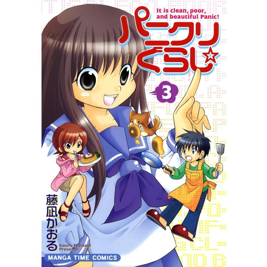 パニクリぐらし☆ (3) 電子書籍版 / 藤凪かおる|ebookjapan