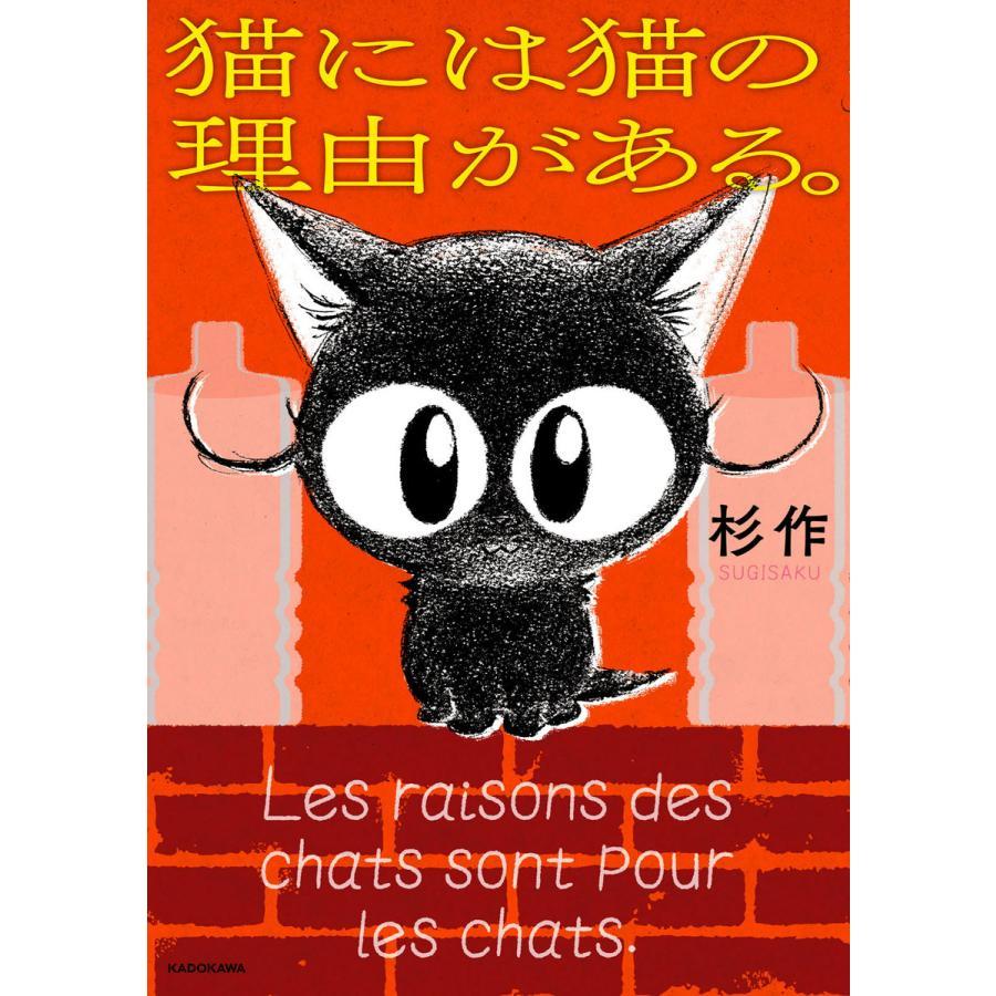【初回50%OFFクーポン】猫には猫の理由がある。 電子書籍版 / 著者:杉作 ebookjapan