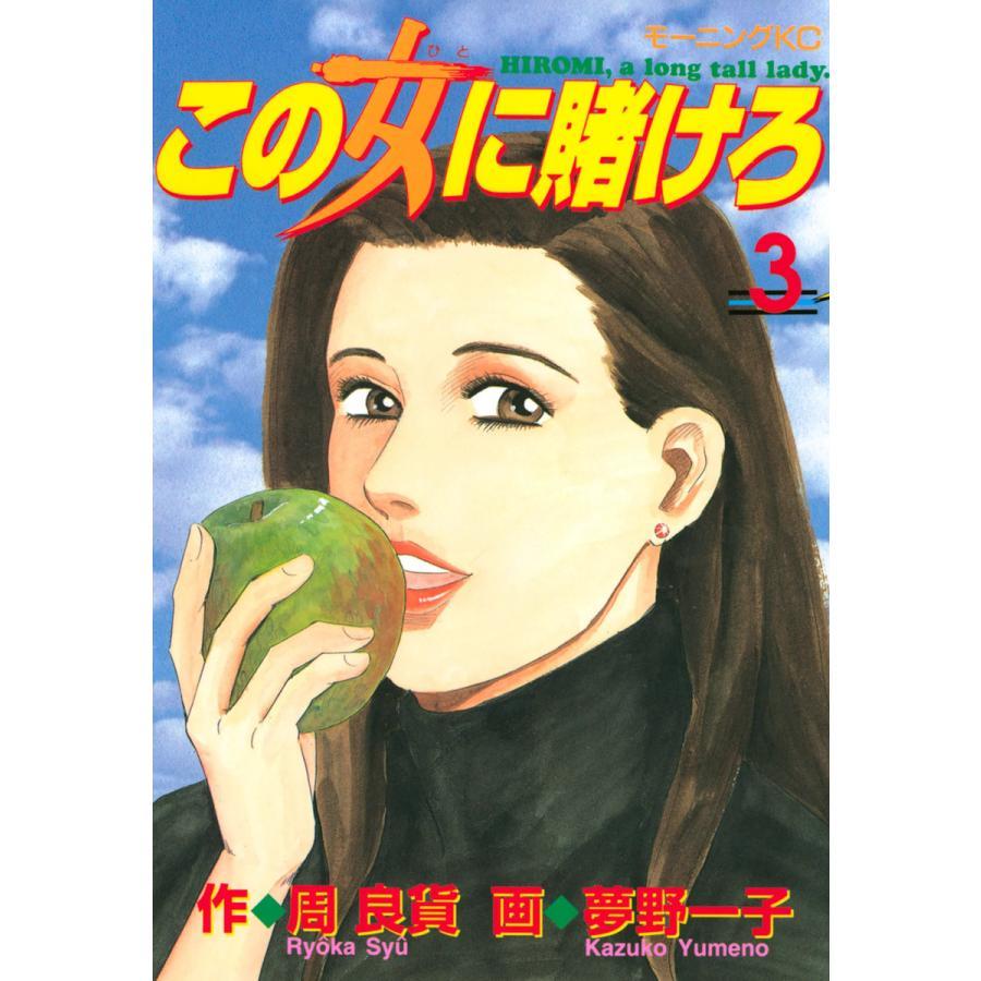 【初回50%OFFクーポン】この女に賭けろ (3) 電子書籍版 / 原作:周良貨 漫画:夢野一子|ebookjapan