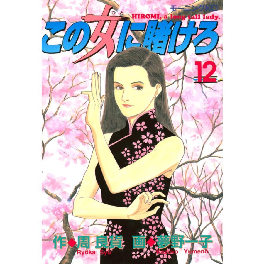【初回50%OFFクーポン】この女に賭けろ (12) 電子書籍版 / 原作:周良貨 漫画:夢野一子|ebookjapan