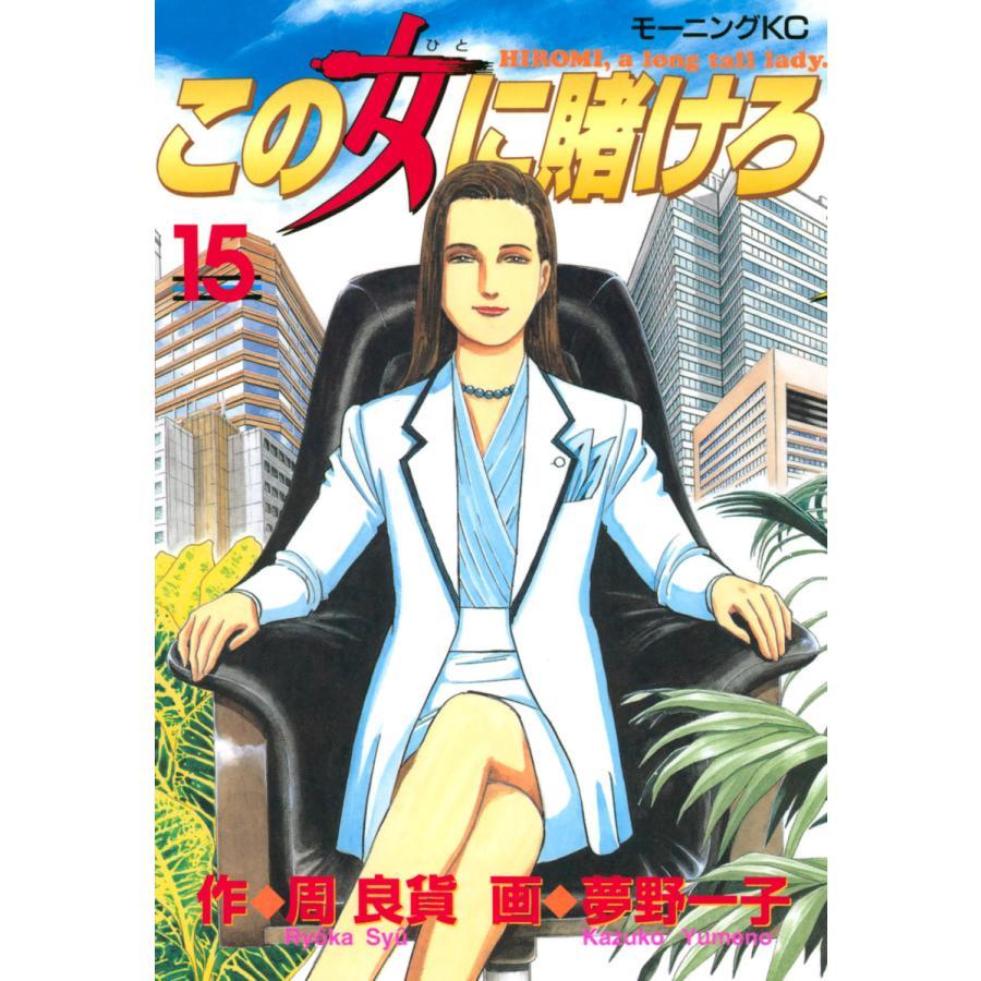 【初回50%OFFクーポン】この女に賭けろ (15) 電子書籍版 / 原作:周良貨 漫画:夢野一子|ebookjapan