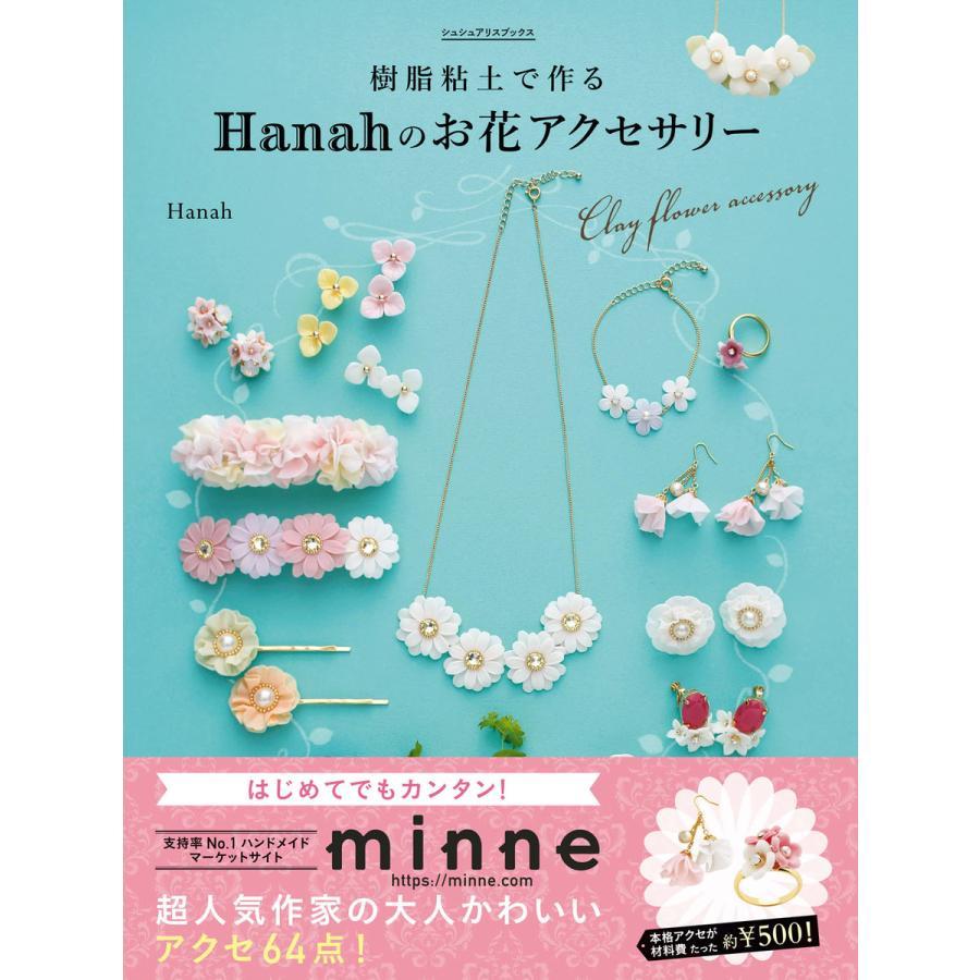 樹脂粘土で作る Hanahのお花アクセサリー はじめてでもカンタン!オーブンで焼かずに作れる 電子書籍版 / 著者:Hanah|ebookjapan